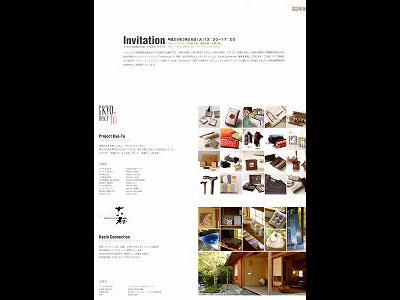 Kyoto Connection/Project Kyo-To 凱旋展示予告